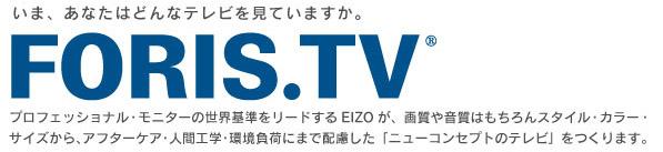 EIZOダイレクト 液晶 テレビ 地デジ