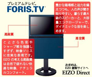 EIZO 液晶 テレビ 高画質 地デジ