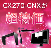 ColorEdge CX270-CNX/CX240-CNX�i���@��j�������Z�[��