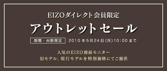 【期間・台数限定】 EIZO会員限定 アウトレットセール!!
