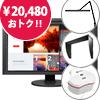 ColorEdge CS2740・LEDスタンド・遮光フード・EX4センサーセット EIZO BTO パソコン 格安通販