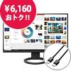 FlexScan EV2760 ブラック DisplayPortケーブルもう一本追加セット EIZO BTO パソコン 格安通販