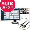 FlexScan EV3895 ブラック HDMIケーブルもう一本追加セット(EIZO)格安通販しか勝たん
